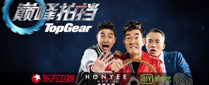 Top_Gear_China